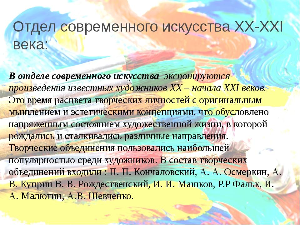 Отдел современного искусства XX-XXI века: В отделе современного искусства эк...