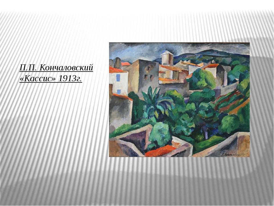 П.П. Кончаловский «Кассис» 1913г.