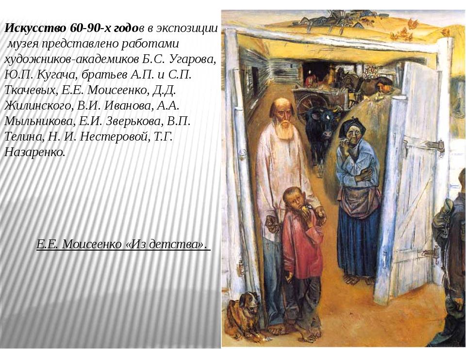 Искусство 60-90-х годов в экспозиции музея представлено работами художников-...