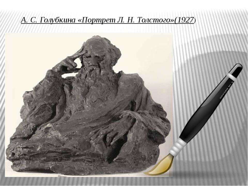 А. С. Голубкина «Портрет Л. Н. Толстого»(1927)