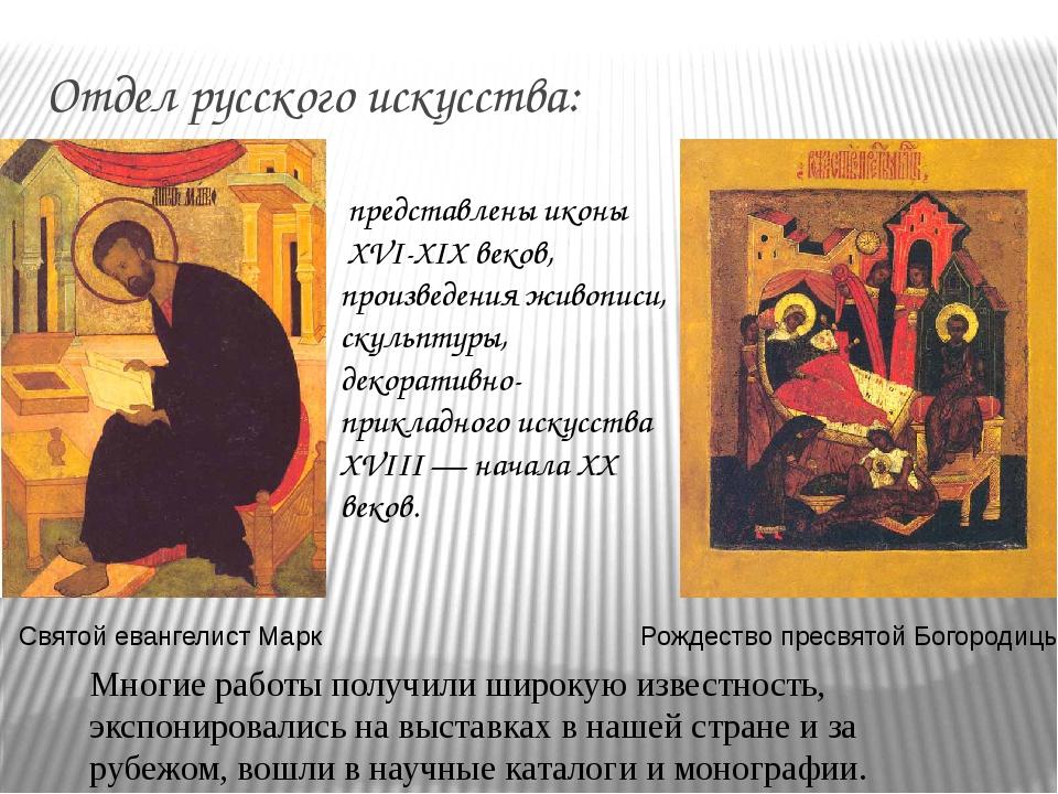 Отдел русского искусства: Многие работы получили широкую известность, экспони...