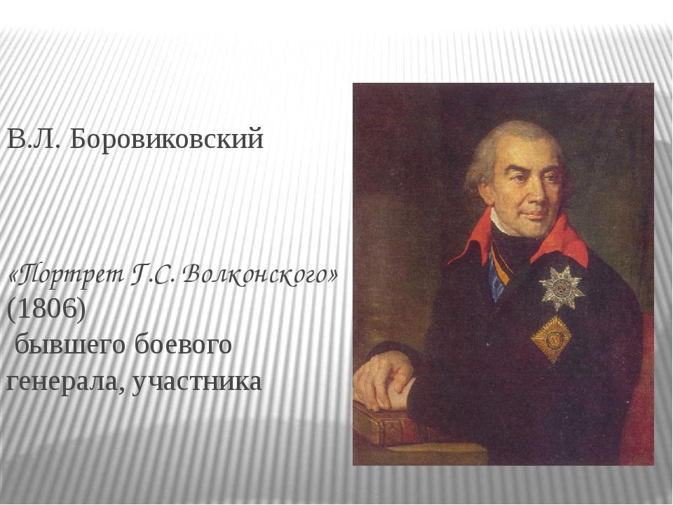 В.Л. Боровиковский «Портрет Г.С. Волконского» (1806) бывшего боевого генерала...