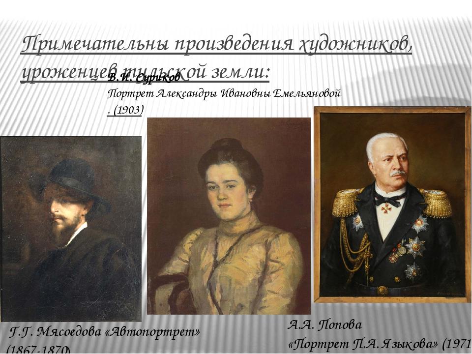 Примечательны произведения художников, уроженцев тульской земли: А.А. Попова...