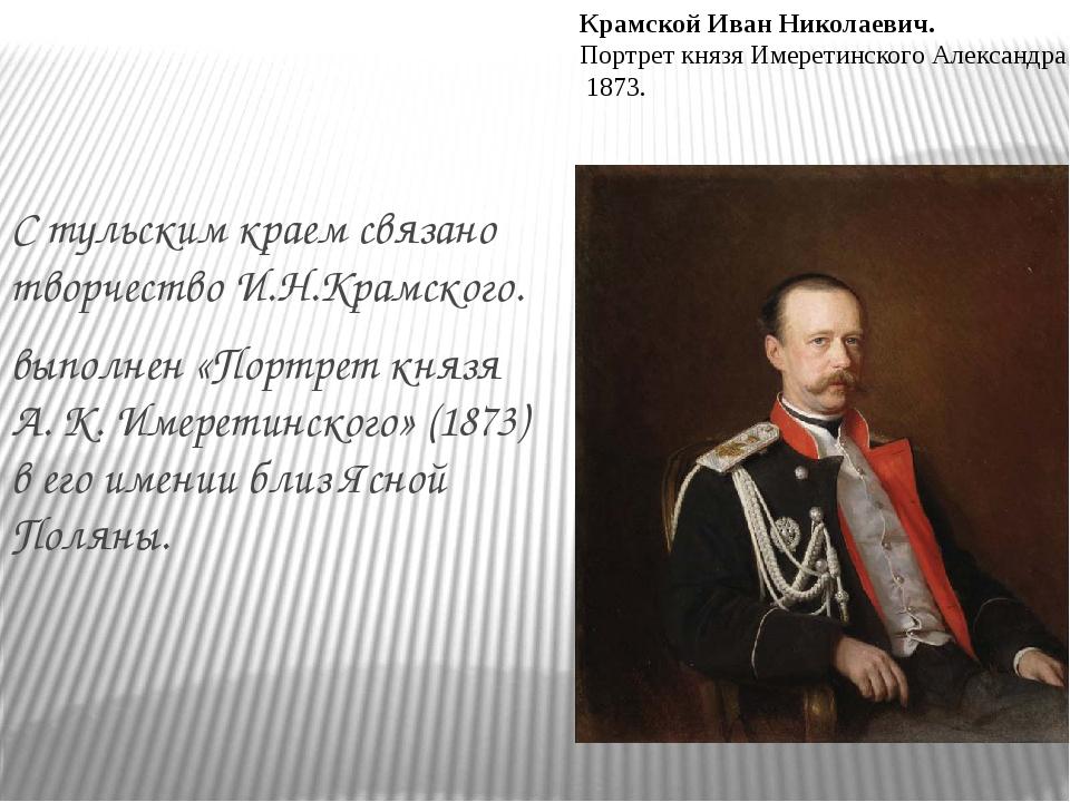 С тульским краем связано творчество И.Н.Крамского. выполнен «Портрет князя А....