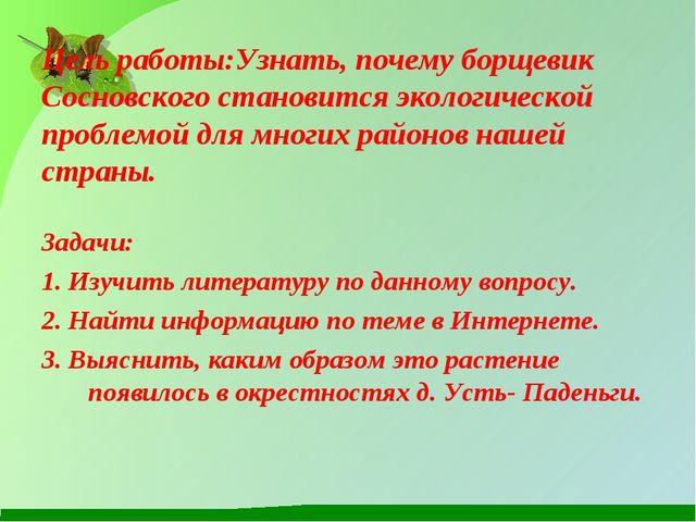 Цель работы:Узнать, почему борщевик Сосновского становится экологической проб...