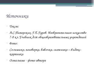 Источники Текст: А.С.Питерских, Г.Е.Гуров. Изобразительное искусство 7-8 кл.