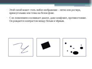 Этой силой может стать любое изображение – пятно или росчерк, прямоугольник и