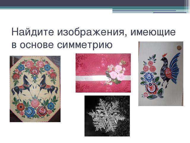 Найдите изображения, имеющие в основе симметрию