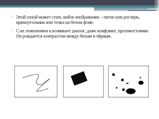 Этой силой может стать любое изображение – пятно или росчерк, прямоугольник и...
