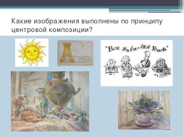 Какие изображения выполнены по принципу центровой композиции? ???