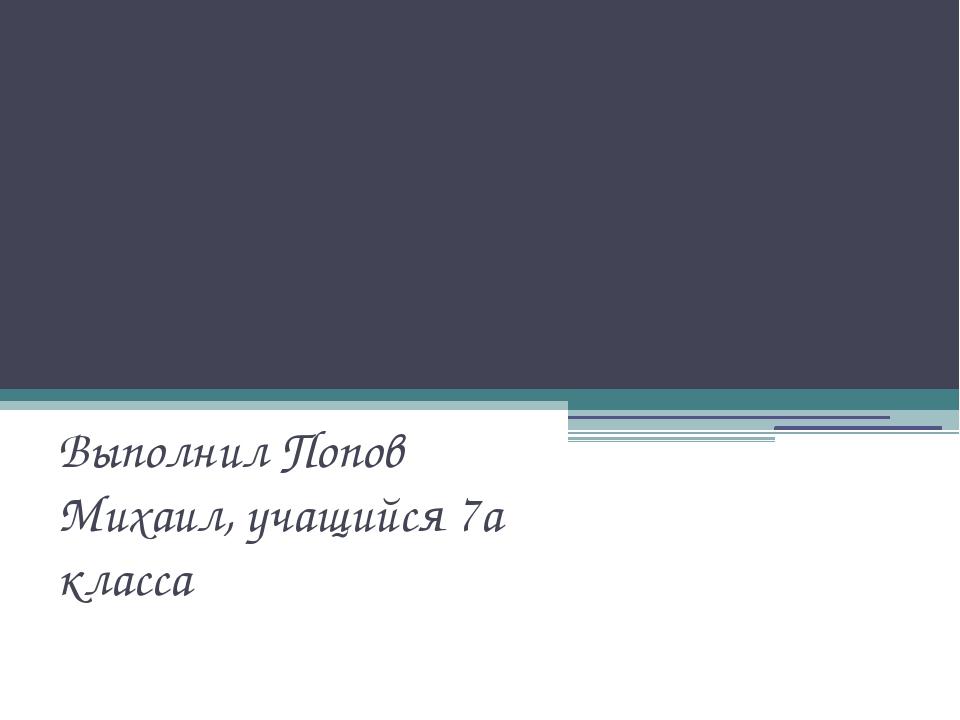 Движение и статика. Ритм Выполнил Попов Михаил, учащийся 7а класса НРМОБУ Сал...