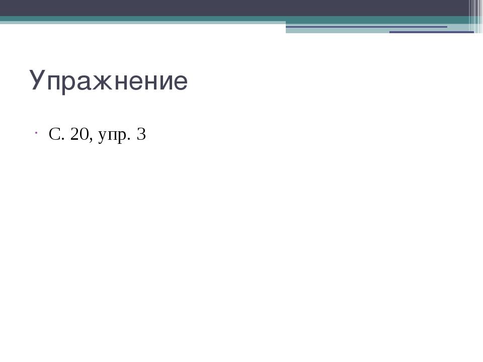 Упражнение С. 20, упр. 3