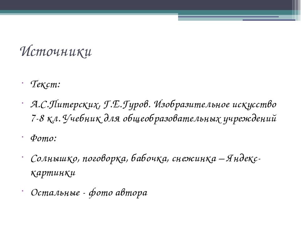 Источники Текст: А.С.Питерских, Г.Е.Гуров. Изобразительное искусство 7-8 кл....