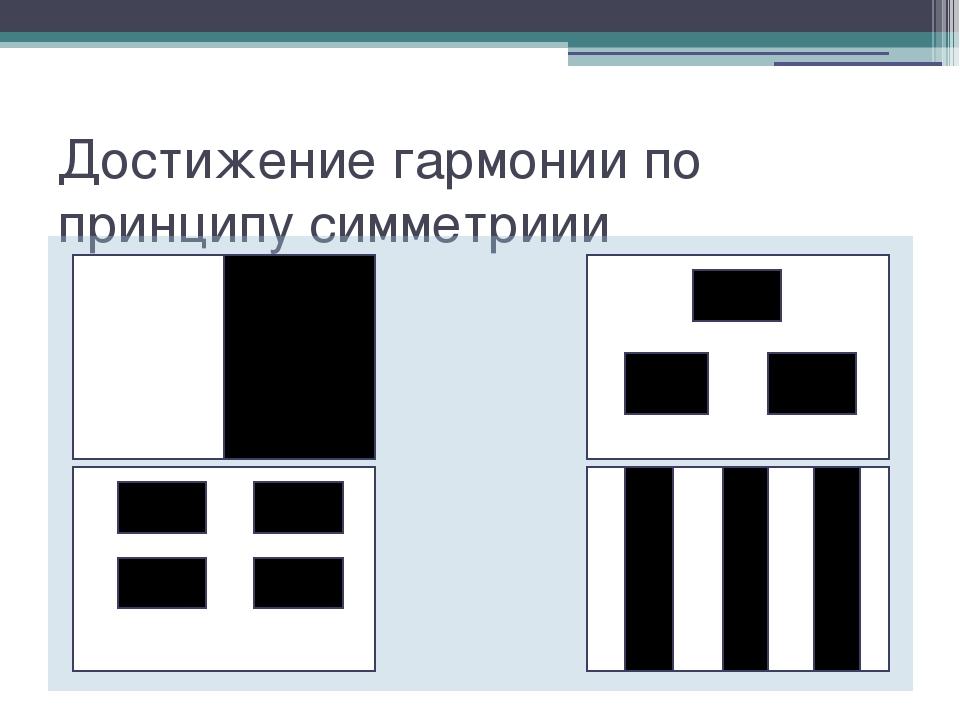 Достижение гармонии по принципу симметриии