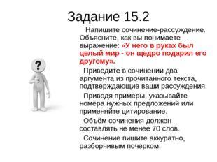 Задание 15.2 Напишите сочинение-рассуждение. Объясните, как вы понимаете выра