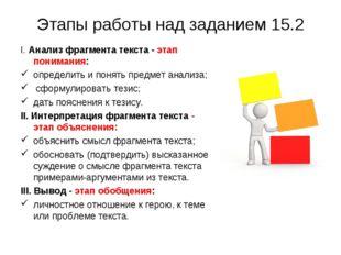 Этапы работы над заданием 15.2 I. Анализ фрагмента текста - этап понимания: о
