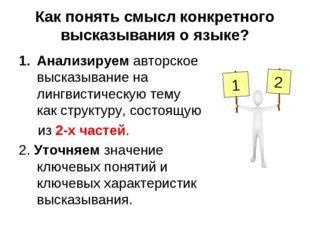 Как понять смысл конкретного высказывания о языке? Анализируем авторское выск