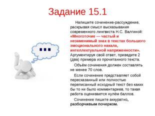 Задание 15.1 Напишите сочинение-рассуждение, раскрывая смысл высказывания сов