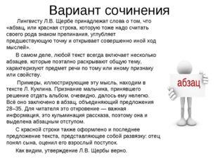 Вариант сочинения Лингвисту Л.В. Щербе принадлежат слова о том, что «абзац, и