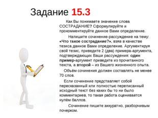 Задание 15.3 Как Вы понимаете значение слова СОСТРАДАНИЕ? Сформулируйте и про