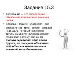 Задание 15.3 Толкование — это определение, объяснение лексического значения с