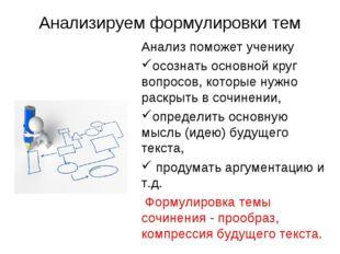 Анализируем формулировки тем Анализ поможет ученику осознать основной круг во