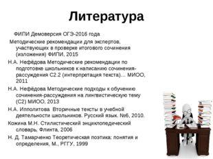 Литература ФИПИ Демоверсия ОГЭ-2016 года Методические рекомендации для экспер