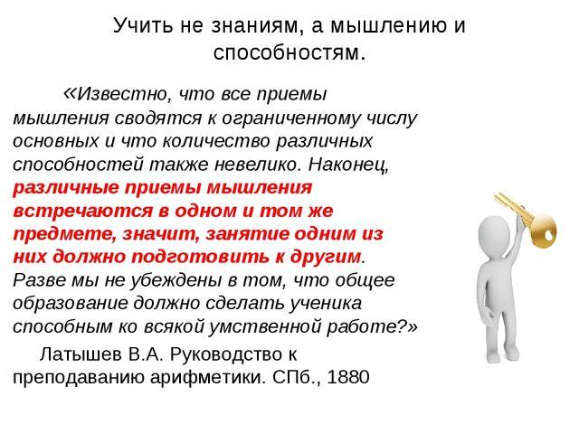 Учить не знаниям, а мышлению и способностям. «Известно, что все приемы мышлен...
