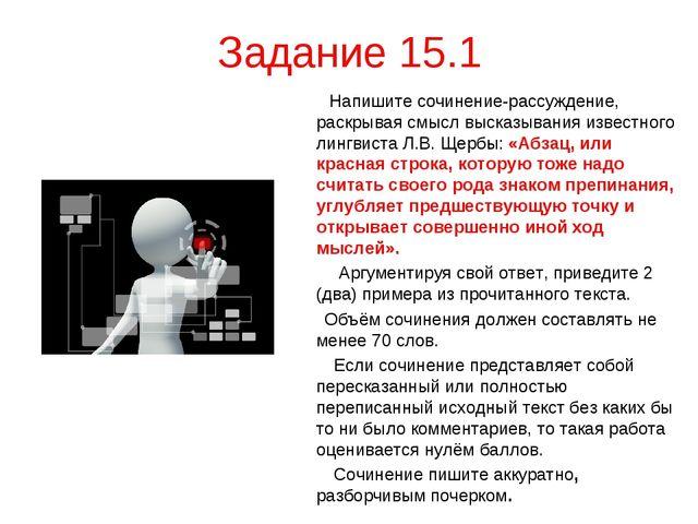 Задание 15.1 Напишите сочинение-рассуждение, раскрывая смысл высказывания изв...