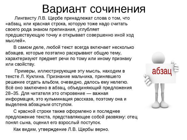 Вариант сочинения Лингвисту Л.В. Щербе принадлежат слова о том, что «абзац, и...