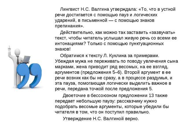 Лингвист Н.С. Валгина утверждала: «То, что в устной речи достигается с помощ...