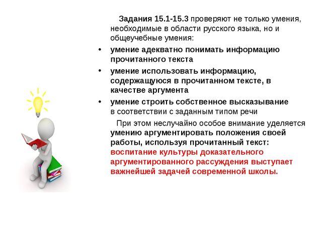 Задания 15.1-15.3 проверяют не только умения, необходимые в области русского...