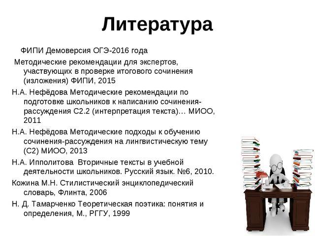 Литература ФИПИ Демоверсия ОГЭ-2016 года Методические рекомендации для экспер...