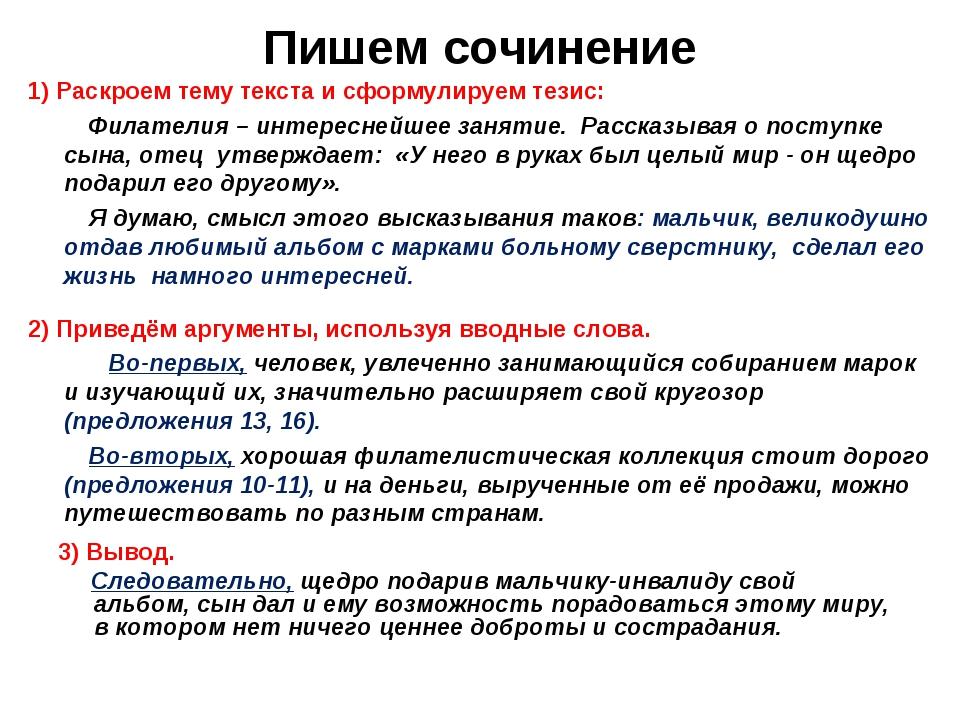 Пишем сочинение 1) Раскроем тему текста и сформулируем тезис: Филателия – инт...