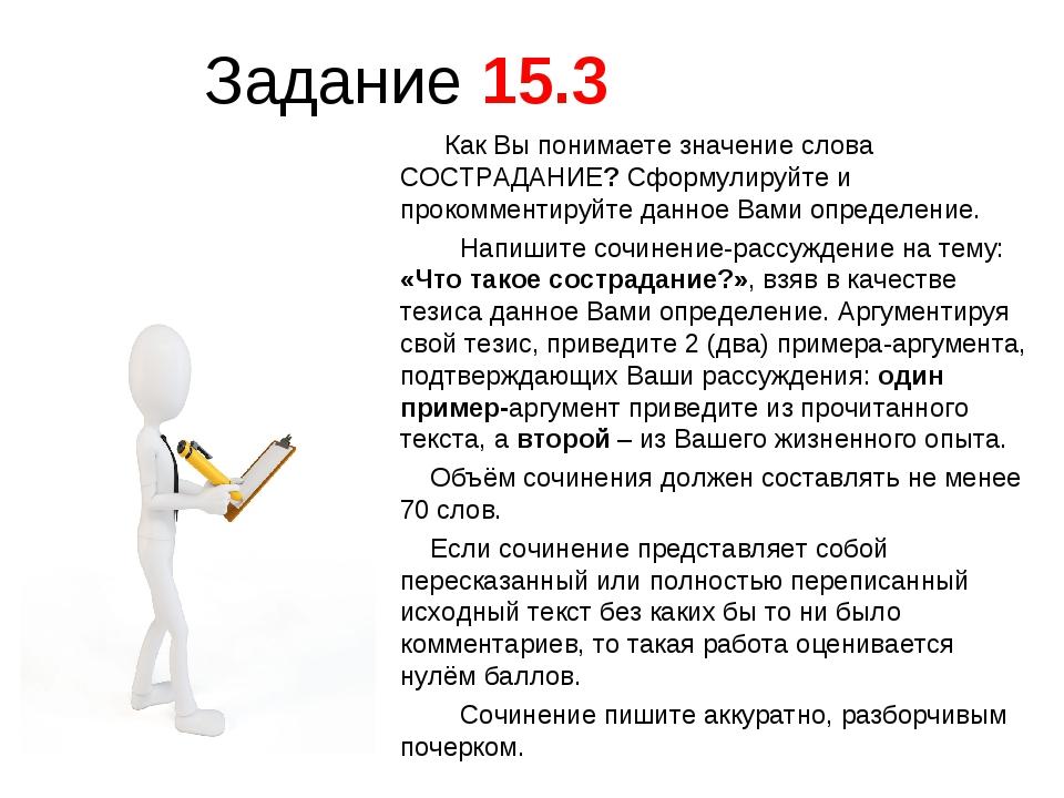 Задание 15.3 Как Вы понимаете значение слова СОСТРАДАНИЕ? Сформулируйте и про...
