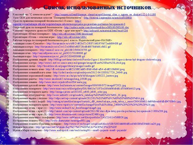 """Список использованных источников Классный час """"С огнем не шутят!"""" - http://ea..."""