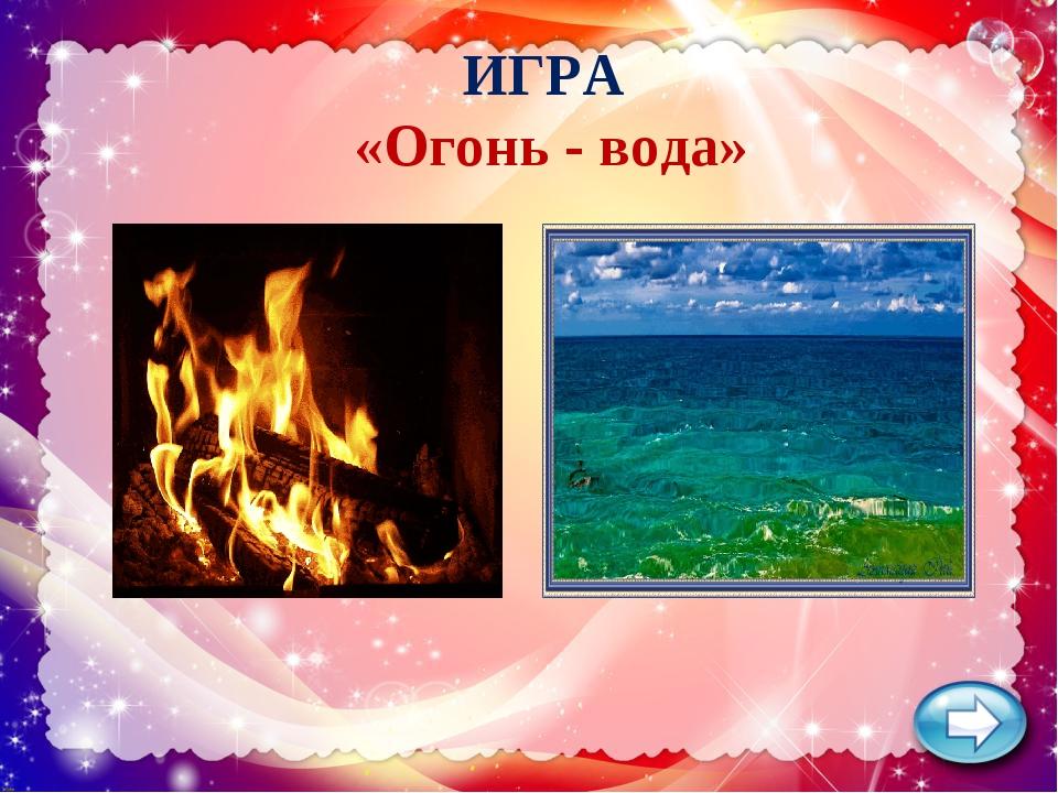 ИГРА «Огонь - вода»