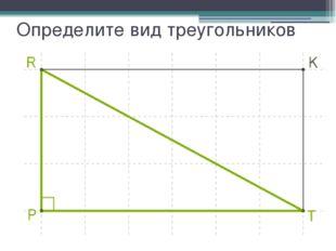 Определите вид треугольников