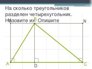 На сколько треугольников разделен четырехугольник. Назовите их. Опишите