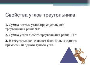 Свойства углов треугольника: 1. Сумма острых углов прямоугольного треугольник
