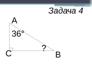 В С А 36° ? Задача 4