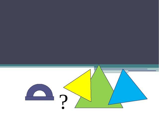 Свойство углов треугольника ?