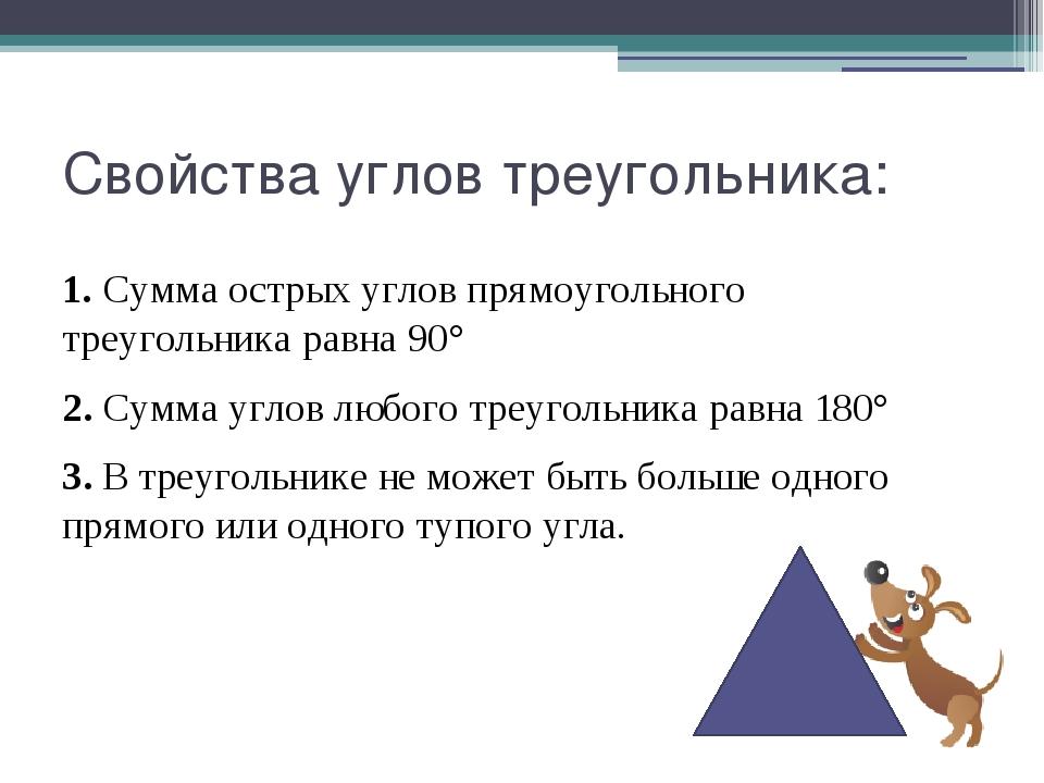 Свойства углов треугольника: 1. Сумма острых углов прямоугольного треугольник...