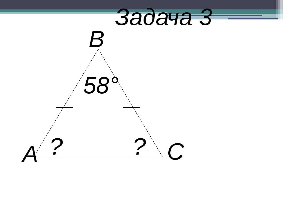 В С А ? 58° ? Задача 3