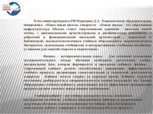 В послании президента РФ Медведева Д.А. Национальная образовательная инициат