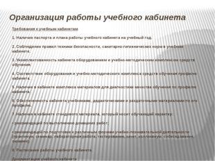 Организация работы учебного кабинета Требования к учебным кабинетам 1. Наличи