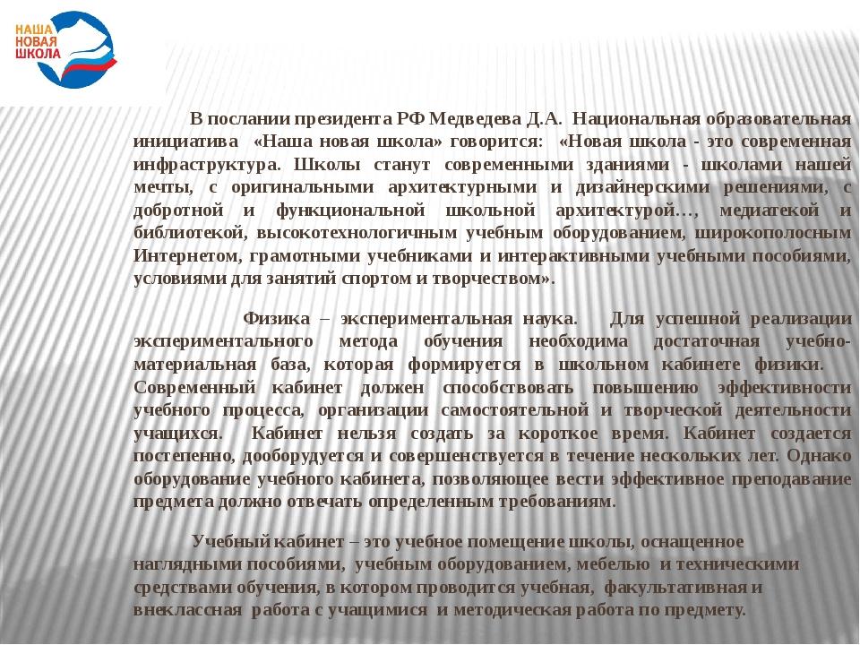 В послании президента РФ Медведева Д.А. Национальная образовательная инициат...