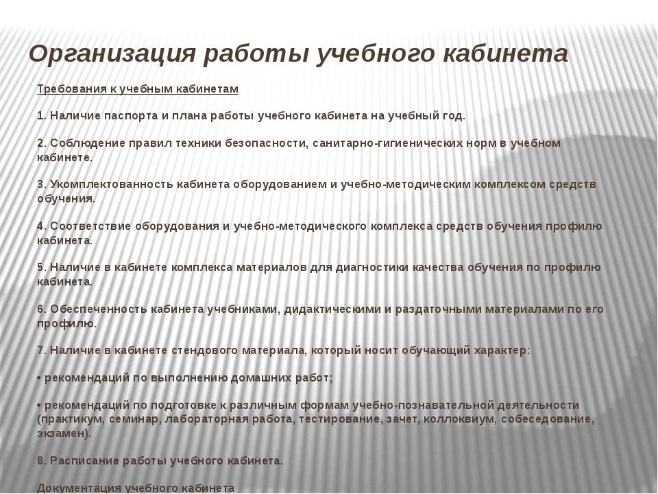 Организация работы учебного кабинета Требования к учебным кабинетам 1. Наличи...