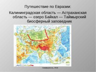 Симферополь, 2016 Путешествие по Евразии: Калининградская область — Астраханс