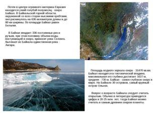 Почти в центре огромного материка Евразия находится узкий голубой полумесяц